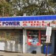 mc-power-grill-and-deli